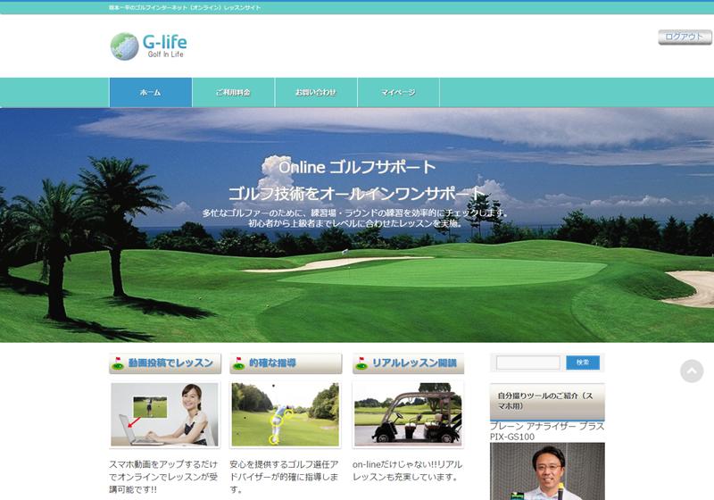 オンラインゴルフレッスンサイト
